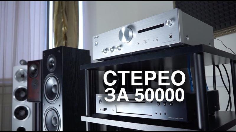 Стерео за 50000 усилитель ONKYO 9130 и акустика к нему