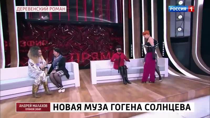Прямой эфир Деревенский роман Новая муза Гогена Солнцева от 3 07 2020