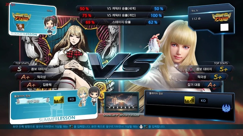 Tekken7 Shine(Lili) vs Gura(Lili) FT7 리리 동캐전