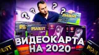 Выбор Видеокарты на 2020 часть 1