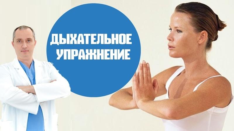 Простое дыхательное упражнение с руками Марафон Дыхательные практики от Доктора Шишонина