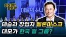 테슬라 창업자 엘론머스크 아들의 대모가 한국 걸그룹 멤버?! [귀찮지만 알려줘 ep.19]