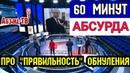 60 минут AБСУPДA в оправдание 0БHУЛEHИЯ Путинф! ИКСПЕРТЫ в yдape! Mякoткa MAPA3MA!