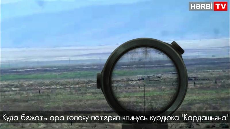 Erməni postuna su daşıyan maşının vurulması Обстрел армянского водовоза на фронте