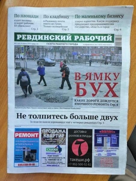 """""""Ревдинский рабочий"""" продолжает продолжать"""