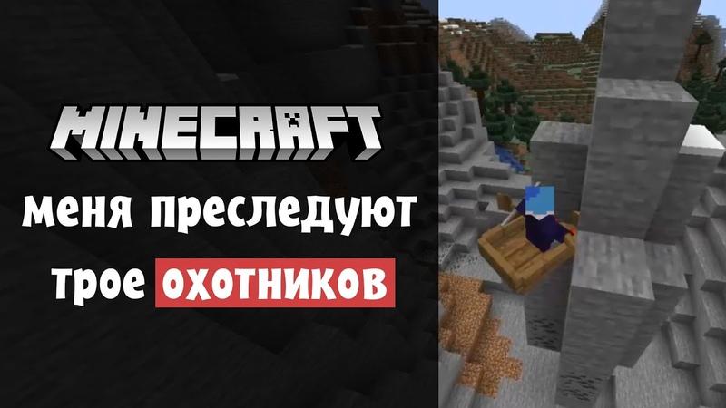 Minecraft but ЛЁГКИЙ СОЛЯРИС ManHunt 4