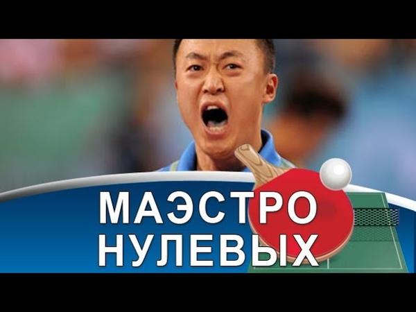 MA LIN неповторимый стиль виртуозные подачи и противостояние с Wang Liqin в настольном теннисе