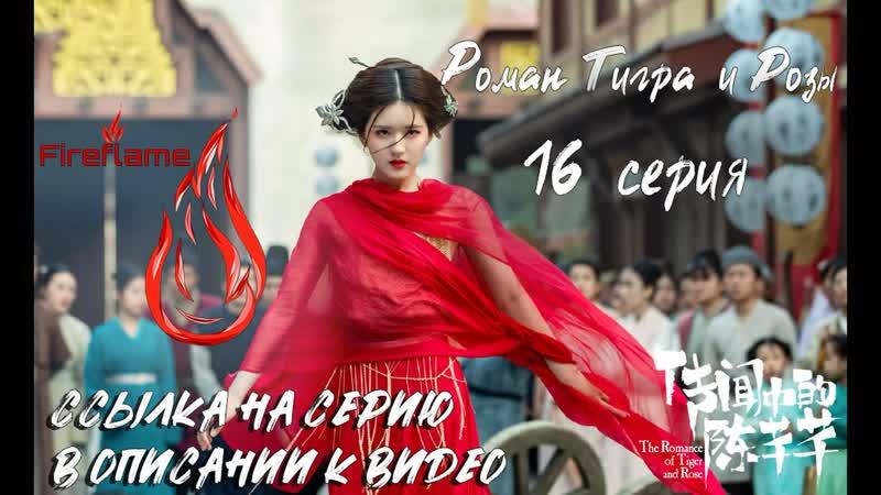 Роман Тигра и Розы - 16 серия