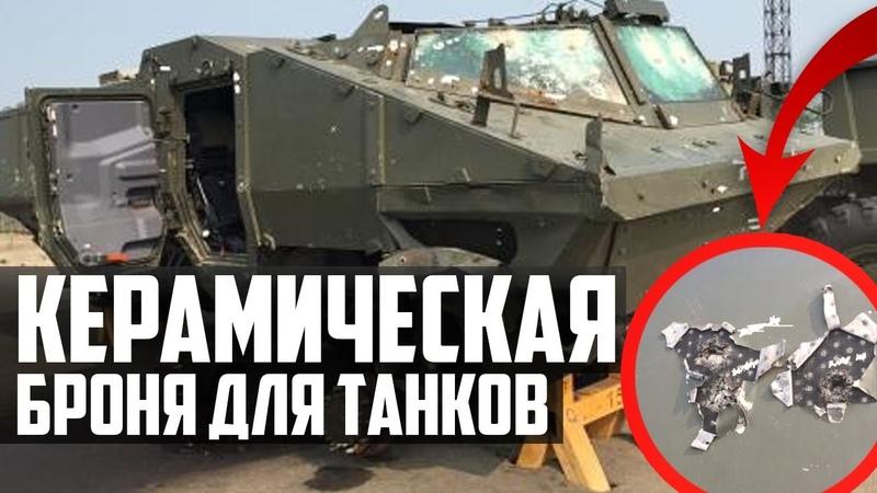 НОВИНКА России КЕРАМИЧЕСКАЯ Броня Танков и БМП