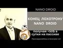 КОНЕЦ ЛОХОТРОНУ NANO DROID