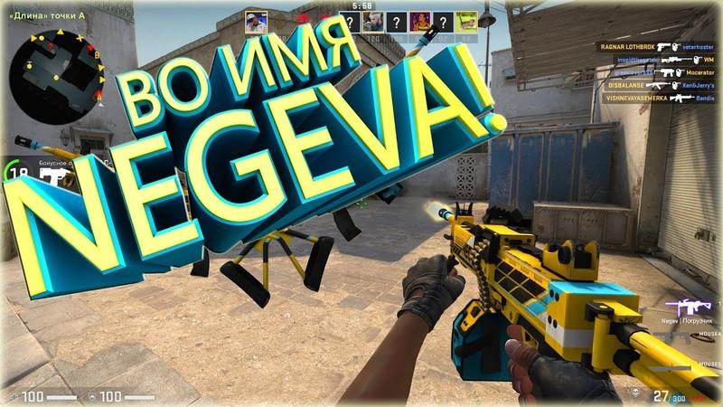 Во имя NEGEVA! ( CS GO PUBG Far Cry 5 )