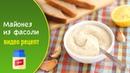 Майонез из фасоли постный видео рецепт ПП белого соуса для заправки салатов