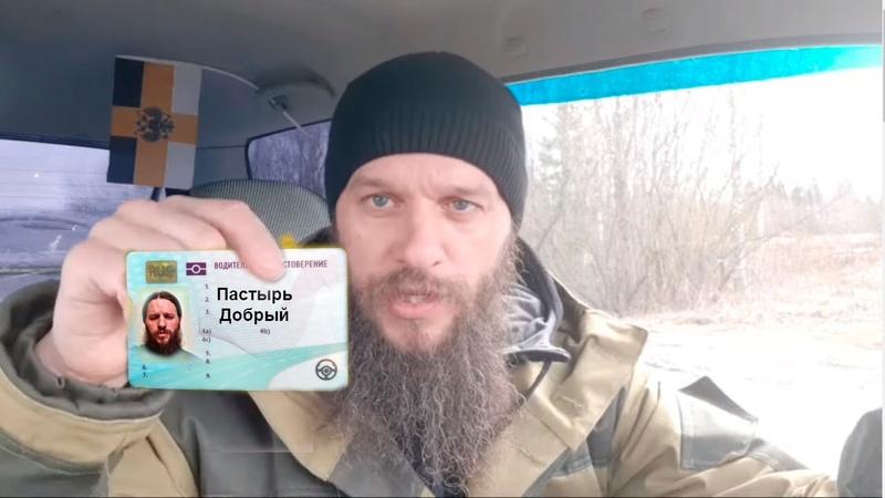 Монетизированный Пастырь Добрый принял биометрию поэтому стал хулить Отрока Вячеслава Разоблачение
