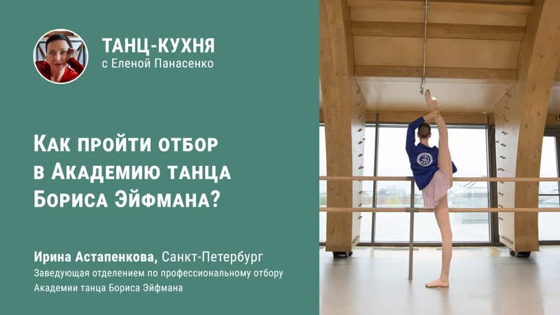 Как пройти отбор в Академию танца Бориса Эйфмана