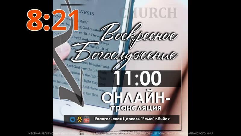 Онлайн богослужение (03.05.2020) Евангельской Церкви Рема г.Бийск