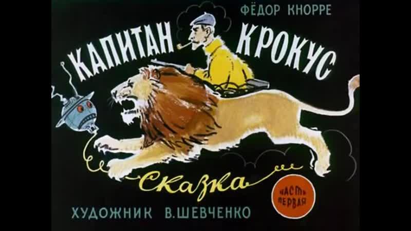 Федор Кнорре Капитан Крокус Диафильм в 2 х частях