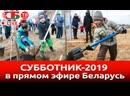 Республиканский субботник 2019 ПРЯМОЙ ЭФИР