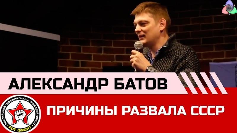 Почему распался СССР | Батов А.С.