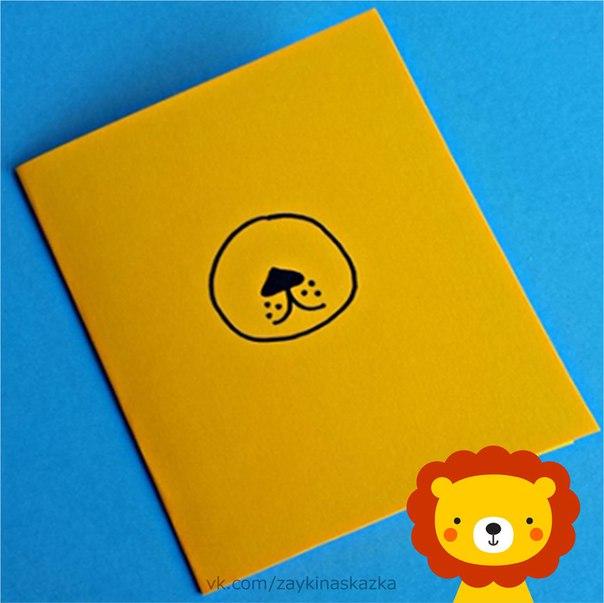 ОТКРЫТКА «ЛЬВЁНОК» Рисуем вилочкойПонадобятся:жёлтый картончёрный фломастервилочкагустая оранжевая краскаклейНарисуйте мордочку львёнка. Приклейте глазки из