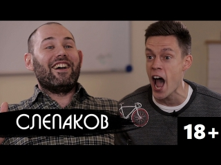 """Слепаков - о """"Нашей Russia"""" и современной России - вДудь #37"""