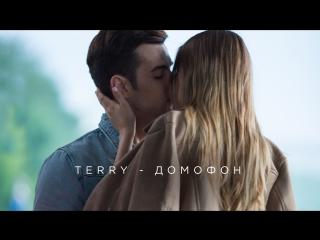 TERRY  Домофон (премьера клипа, 2018)