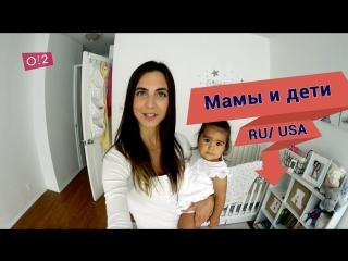 Куда пойти с детьми: гайд молодого родителя в России и США  о2тв: Кому жить хорошо