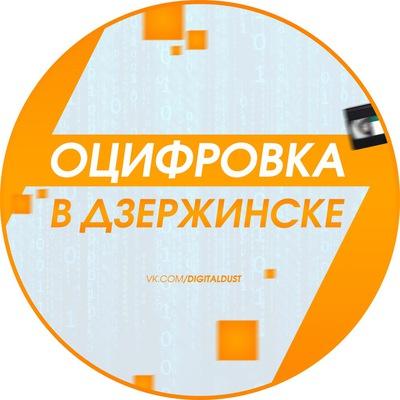 Анатолий Оцифровкин
