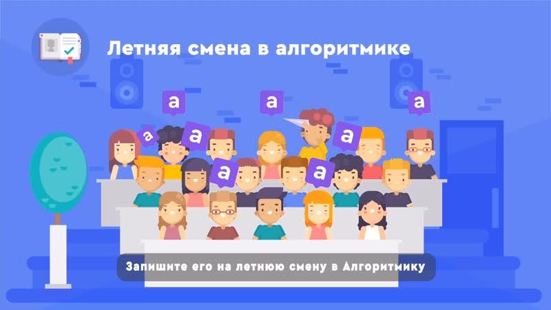 Летние смены в Алгоритмике для детей 8-14 лет вв Пензе