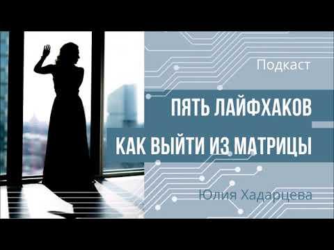 Подкаст 5 лайфхаков Как выйти из матрицы Юлия Хадарцева I расстановщик