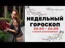 ГОРОСКОП 20-26 МАЯ МЕСЯЦ УДАЧИ ДЛЯ КАЖДОГО ЗНАКА ЗОДИАКА - Вера Хубелашвили