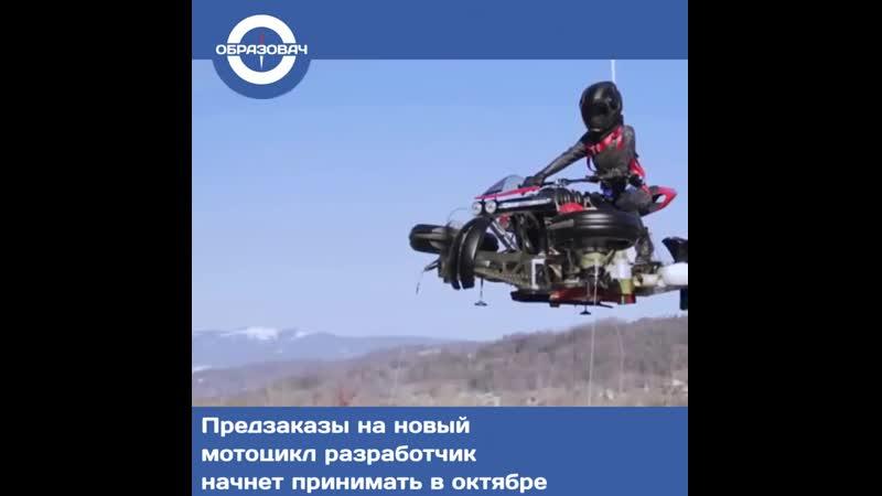 Французы испытали летающий четырехколесный мотоцикл