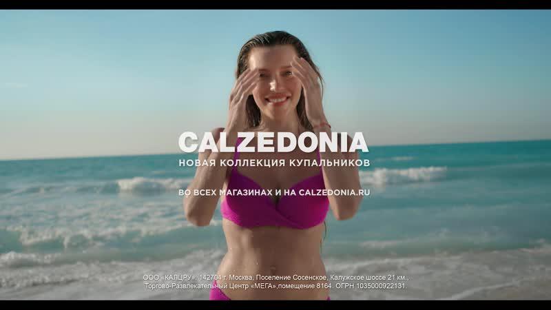 Calzedonia X Регина Тодоренко