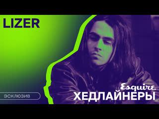 Премьера: музыкальное видео Esquire на новый трек  Улица рэпера LIZER