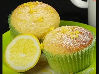Лимонные маффины | Больше рецептов в группе Десертомания