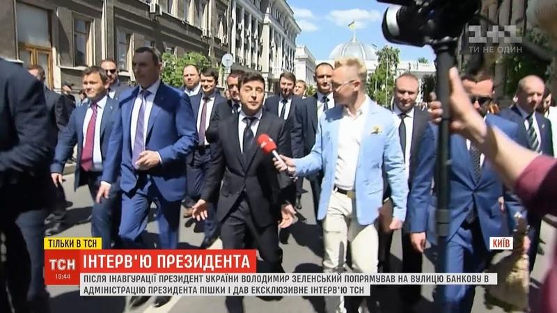 Ексклюзив ТСН перше інтерв'ю Зеленського на шляху до АП