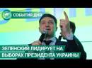 Зеленский лидирует на выборах президента Украины. События дня. ФАН-ТВ