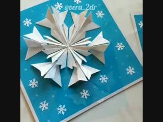 Красивая новогодняя открыточка ❄
