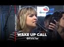 🅰️ Фрукты - Wake Up Call LIVE @ Авторадио
