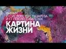 Фильм Картина Жизни С Н Лазарев о себе о своих книгах и семинарах Отзывы читателей