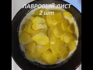 Вся семья обожает такую картошечку. Приятного аппетита!
