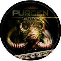 Логотип ПУРГЕН / PURGEN