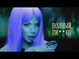 Премьера. Бьянка - Полный Пиец / Волосы