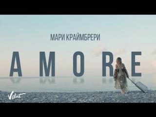 Мари Краймбрери - AMORE