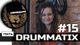 наМЕДЬни #15 Катя DRUMMATIX - Творчество, планы и Песни на ТНТ.
