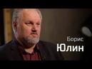 Борис Юлин о пенсионной реформе, результатах выборов, признаках фашизации. По-живому