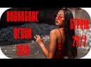 🔴 Казахские Песни 2019 🔊 Радио Стрим Radio Live 🔊 Музыка Казакша 2019 🔊 Қазақша Əндер | MaxiMusic