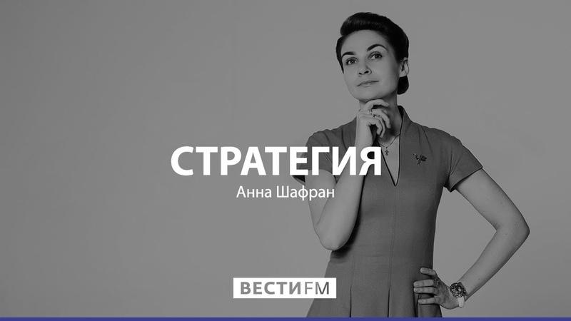 Украинским олигархам популярный президент не нужен * Стратегия с Анной Шафран (21.05.19)