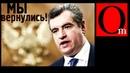 Европа предала Украину Россия прощена и возвращается в Совет Европы