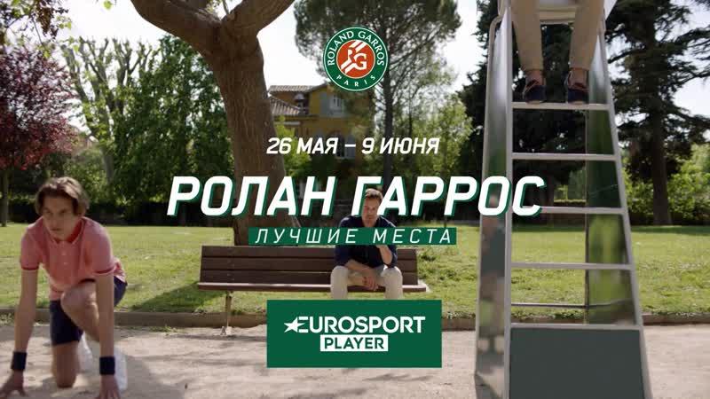 Video_w20_e1_rus_tennis_roland_garros_promo_event