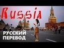 АМЕРИКАНЦЫ о РУССКИХ ! Удивительные факты о России ! Русский перевод.